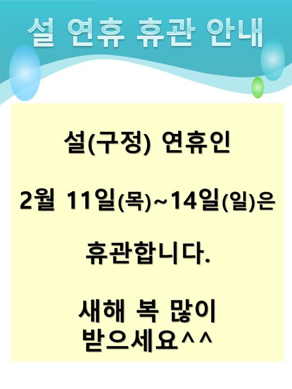 2021 설연휴 휴관안내.jpg