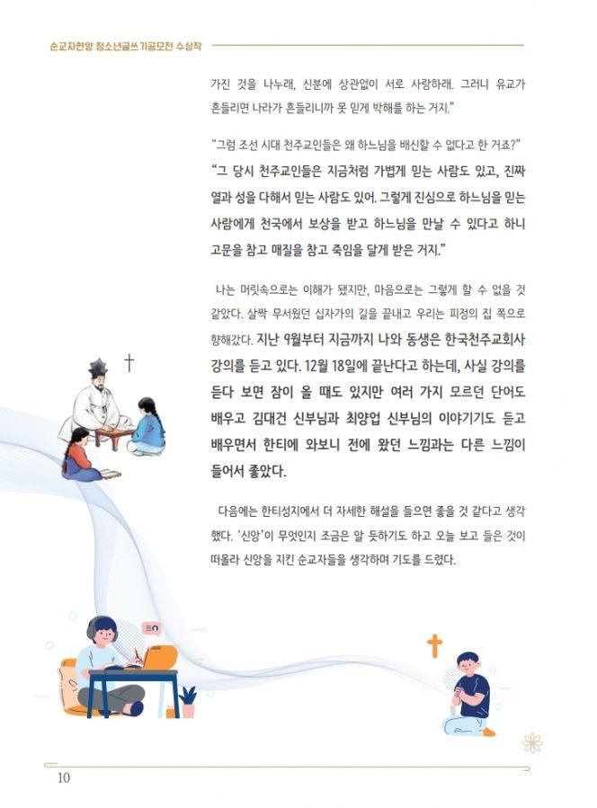 2021-6월16p저용량.pdf_page_10.jpg