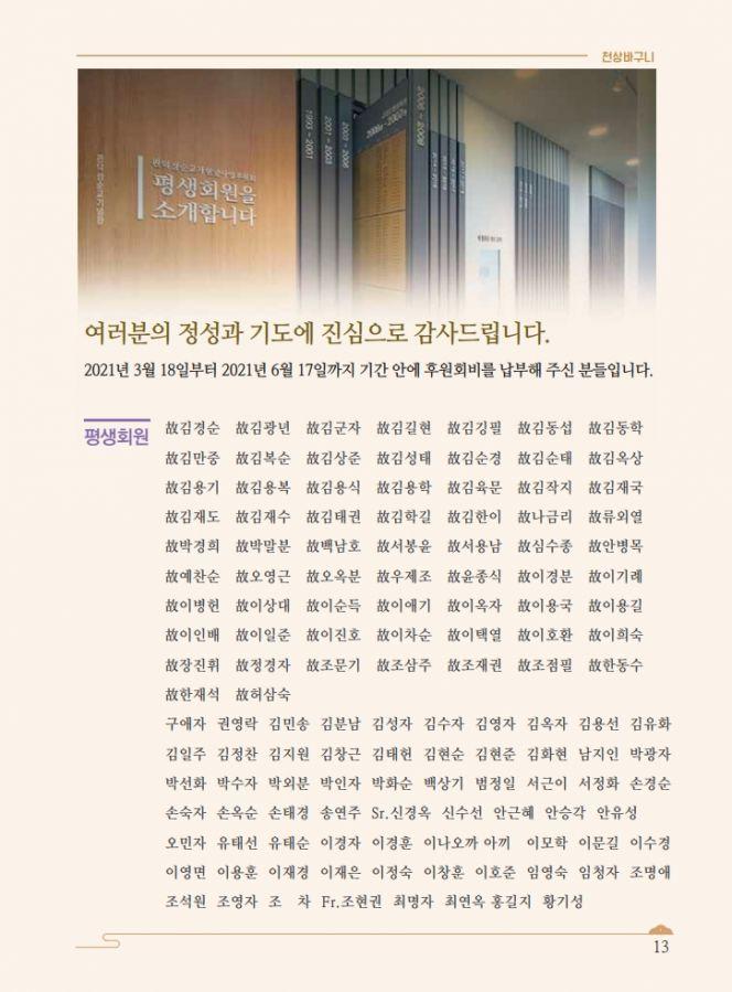 2021-6월16p저용량.pdf_page_13.jpg